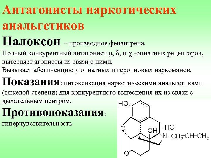 Антагонисты наркотических анальгетиков Налоксон – производное фенантрена. Полный конкурентный антагонист , , и -опиатных