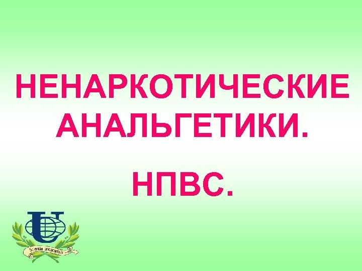НЕНАРКОТИЧЕСКИЕ АНАЛЬГЕТИКИ. НПВС.