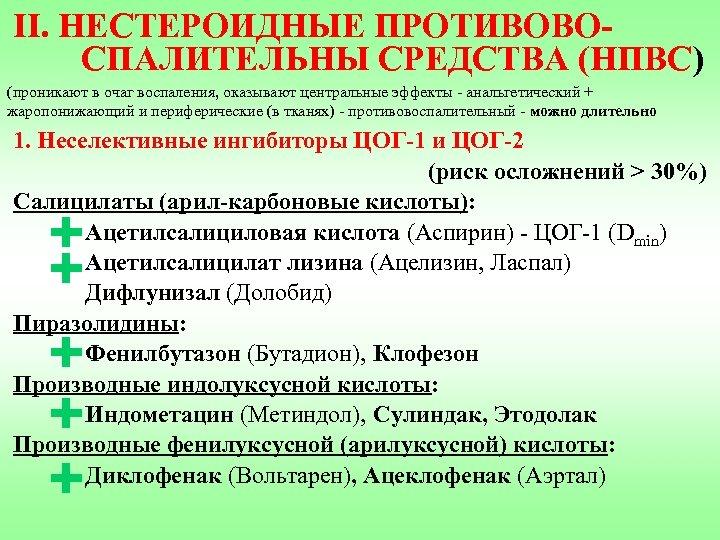 II. НЕСТЕРОИДНЫЕ ПРОТИВОВОСПАЛИТЕЛЬНЫ СРЕДСТВА (НПВС) (проникают в очаг воспаления, оказывают центральные эффекты - анальгетический