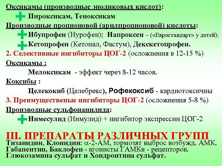 Оксикамы (производные эноликовых кислот): Пироксикам, Теноксикам Производные пропионовой (арилпропионовой) кислоты: Ибупрофен (Нурофен); Напроксен –