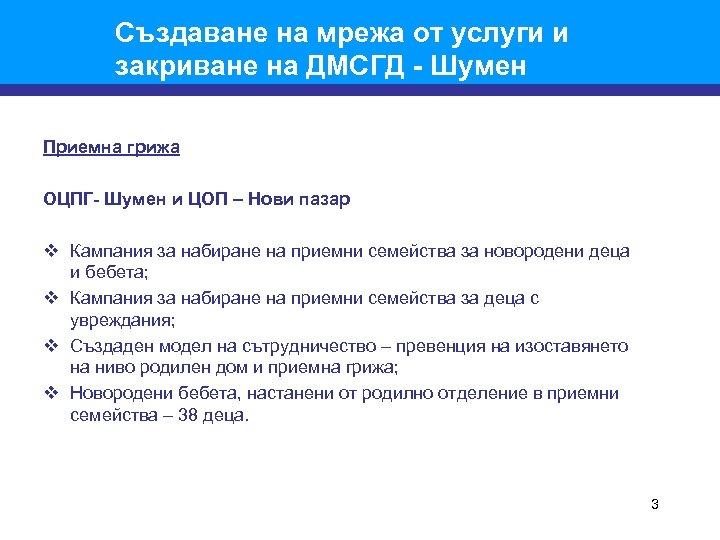 Създаване на мрежа от услуги и закриване на ДМСГД - Шумен Приемна грижа ОЦПГ-