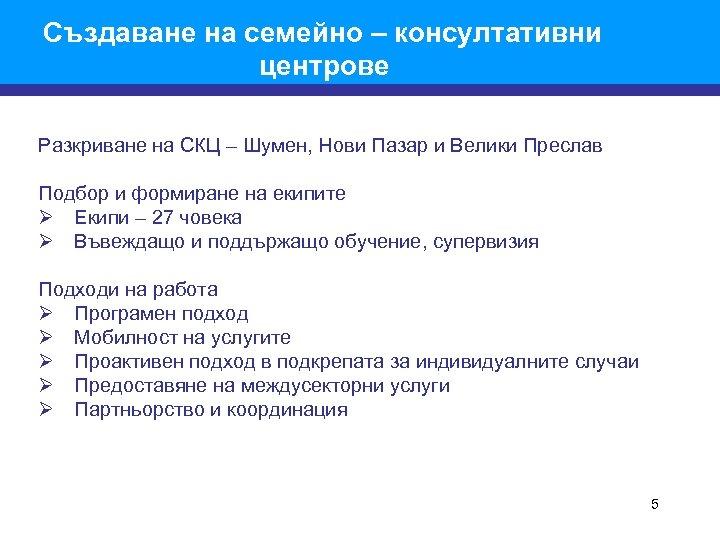 Създаване на семейно – консултативни центрове Разкриване на СКЦ – Шумен, Нови Пазар и