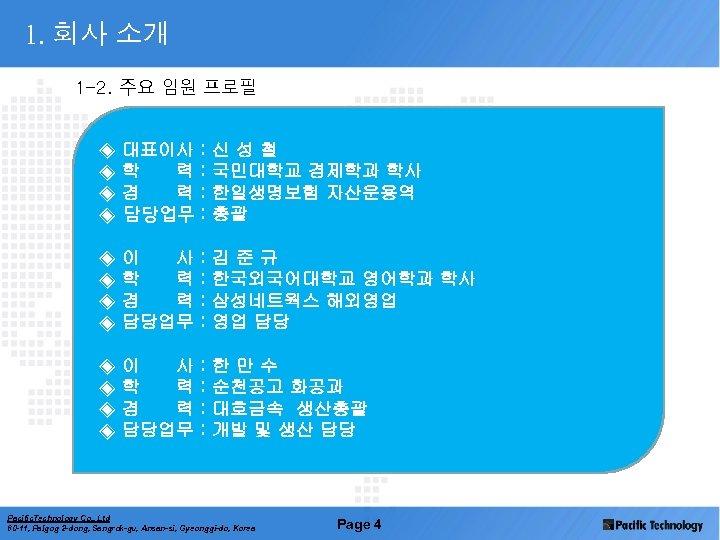 1. 회사 소개 1 -2. 주요 임원 프로필 ◈ ◈ 대표이사 학 력 경