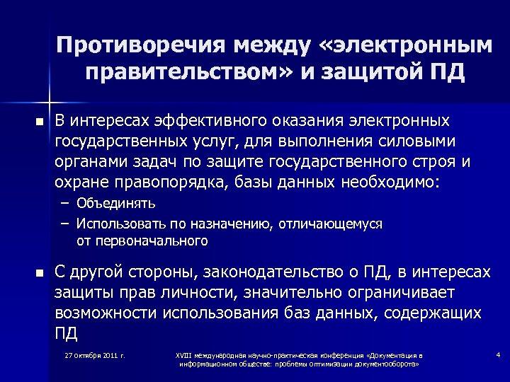 Противоречия между «электронным правительством» и защитой ПД n В интересах эффективного оказания электронных государственных