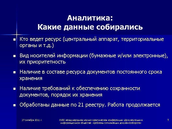 Аналитика: Какие данные собирались n Кто ведет ресурс (центральный аппарат, территориальные органы и т.