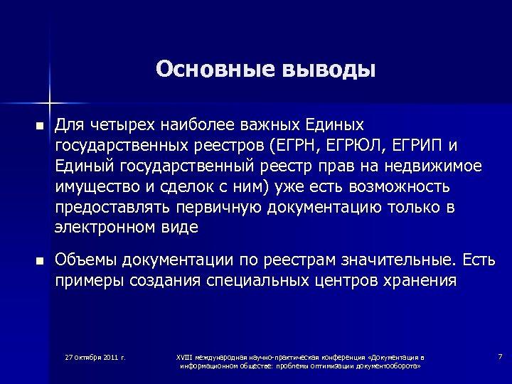 Основные выводы n Для четырех наиболее важных Единых государственных реестров (ЕГРН, ЕГРЮЛ, ЕГРИП и