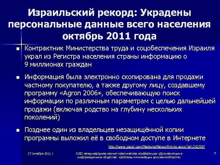 Израильский рекорд: Украдены персональные данные всего населения октябрь 2011 года n Контрактник Министерства труда