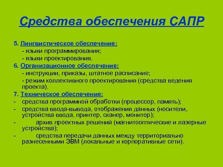 Средства обеспечения САПР 5. Лингвистическое обеспечение: - языки программирования; - языки проектирования. 6. Организационное