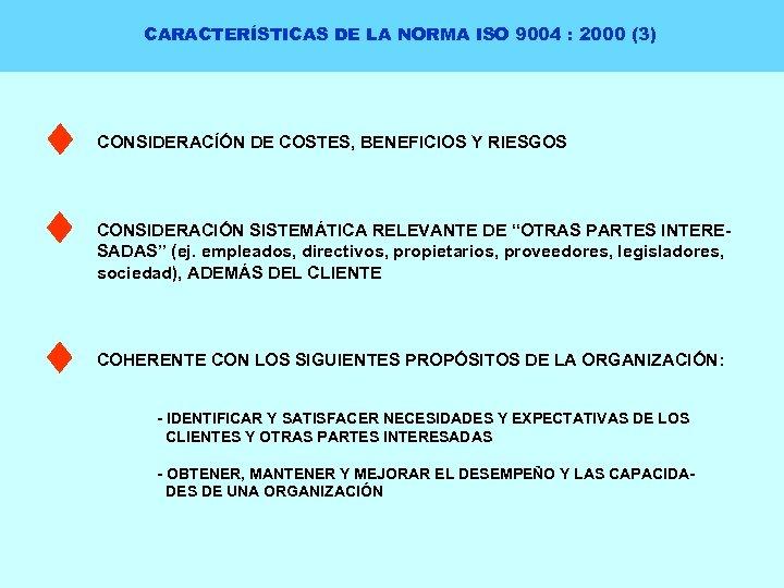 CARACTERÍSTICAS DE LA NORMA ISO 9004 : 2000 (3) CONSIDERACÍÓN DE COSTES, BENEFICIOS Y