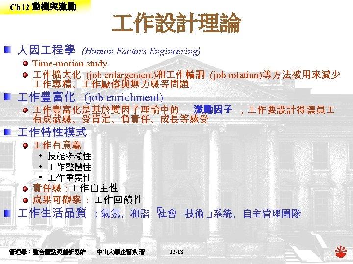 Ch 12 動機與激勵 作設計理論 人因 程學 (Human Factors Engineering) Time-motion study 作擴大化 (job enlargement)和
