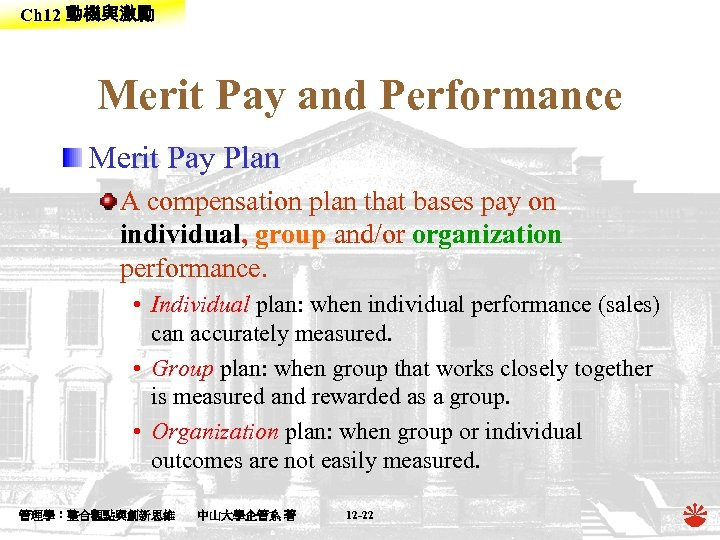 Ch 12 動機與激勵 Merit Pay and Performance Merit Pay Plan A compensation plan that