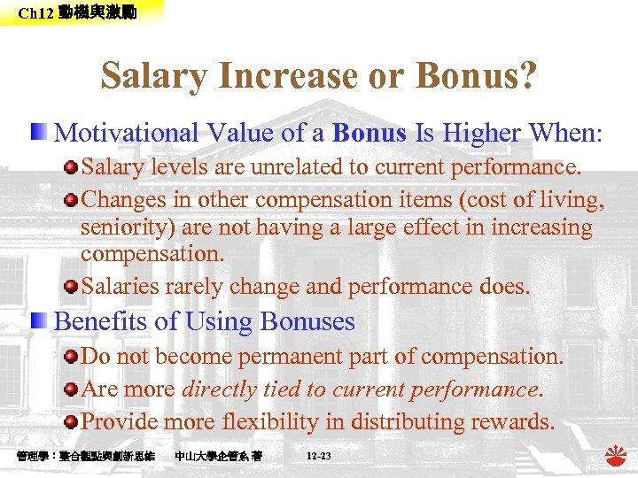 Ch 12 動機與激勵 Salary Increase or Bonus? Motivational Value of a Bonus Is Higher