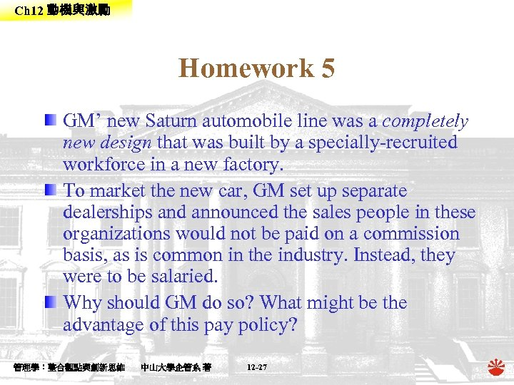 Ch 12 動機與激勵 Homework 5 GM' new Saturn automobile line was a completely new