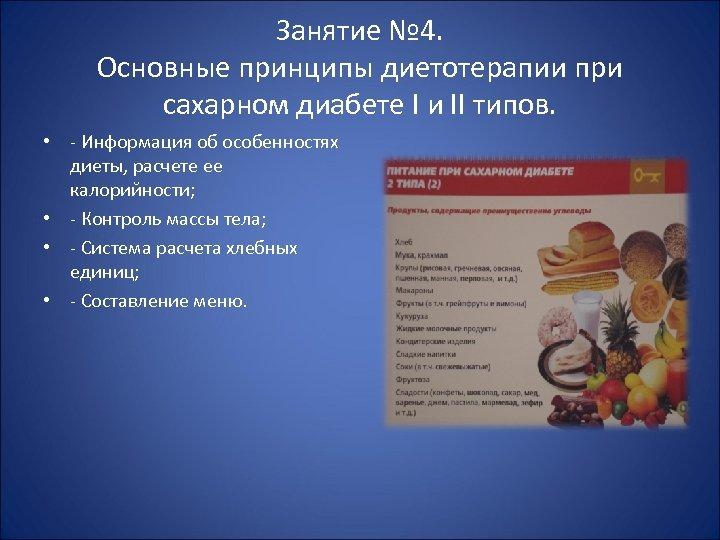 Занятие № 4. Основные принципы диетотерапии при сахарном диабете I и II типов. •