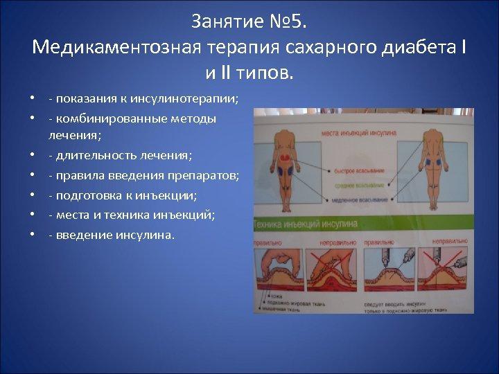 Занятие № 5. Медикаментозная терапия сахарного диабета I и II типов. • - показания