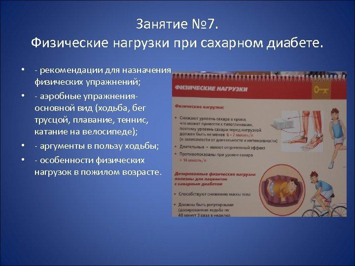 Занятие № 7. Физические нагрузки при сахарном диабете. • - рекомендации для назначения физических