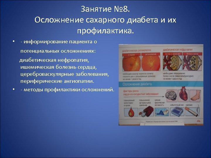Занятие № 8. Осложнение сахарного диабета и их профилактика. • - информирование пациента о