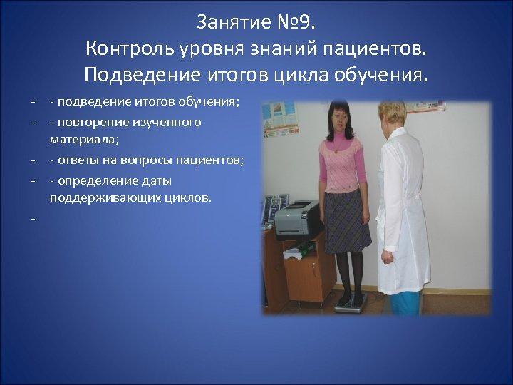 Занятие № 9. Контроль уровня знаний пациентов. Подведение итогов цикла обучения. - - подведение
