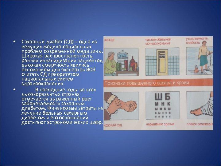• • Сахарный диабет (СД) – одна из ведущих медико-социальных проблем современной медицины.