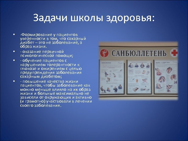 Задачи школы здоровья: • • -Формирование у пациентов уверенности в том, что сахарный диабет