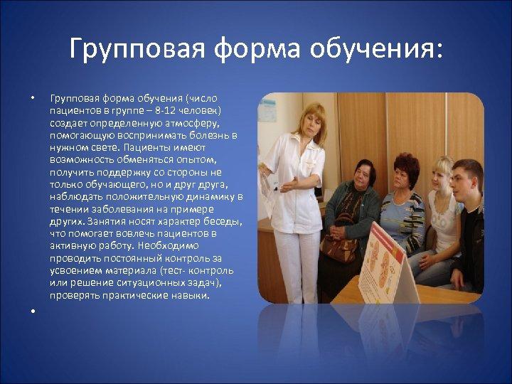 Групповая форма обучения: • • Групповая форма обучения (число пациентов в группе – 8