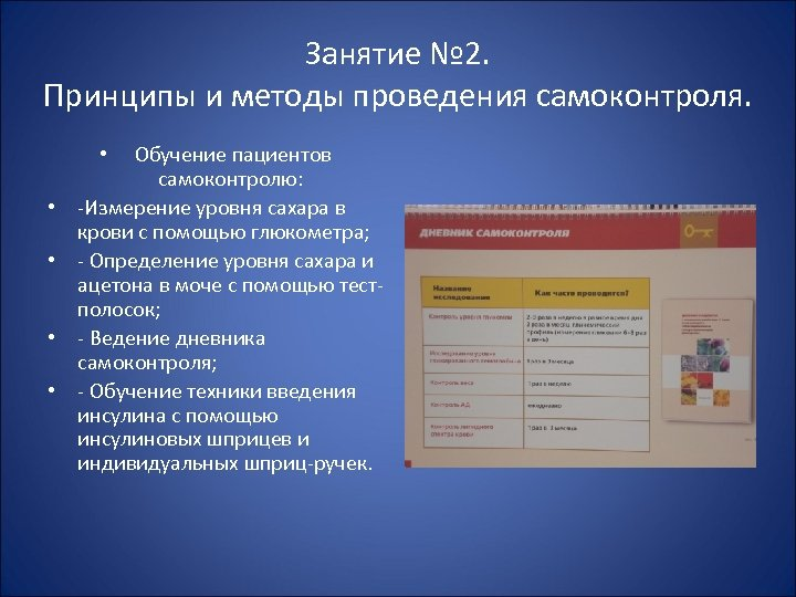 Занятие № 2. Принципы и методы проведения самоконтроля. Обучение пациентов самоконтролю: -Измерение уровня сахара