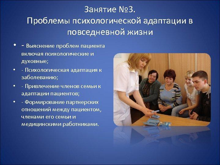 Занятие № 3. Проблемы психологической адаптации в повседневной жизни • - Выяснение проблем пациента