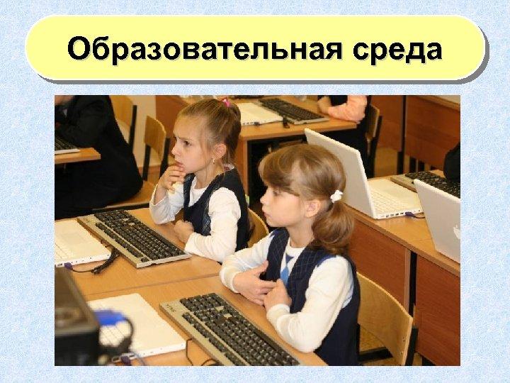 Образовательная среда