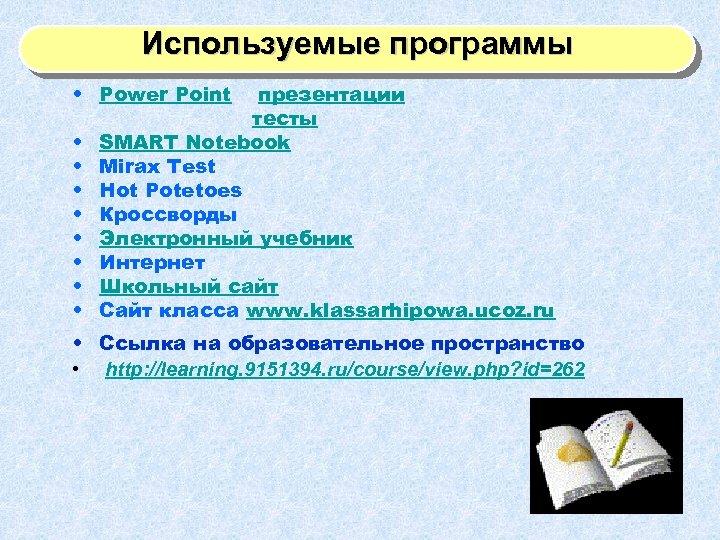 Используемые программы • Power Point • • презентации тесты SMART Notebook Mirax Test Hot