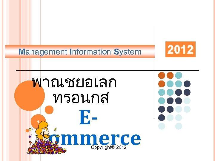 Management Information System พาณชยอเลก ทรอนกส ECommerce 1 Copyright© 2012