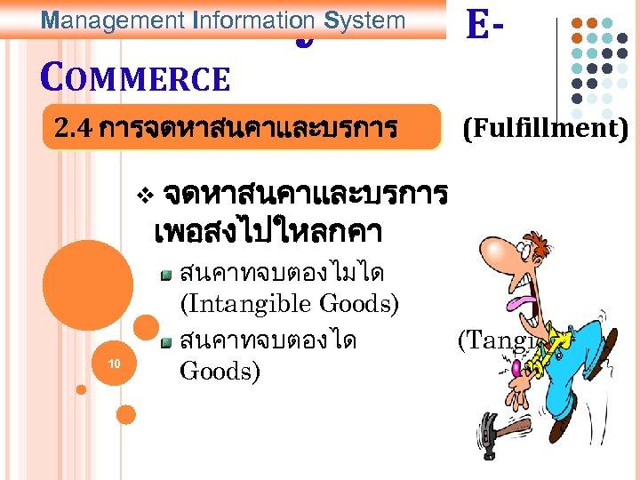 Management Information System 2. มมมองสำคญของ COMMERCE 2. 4 การจดหาสนคาและบรการ E(Fulfillment) จดหาสนคาและบรการ เพอสงไปใหลกคา v 10