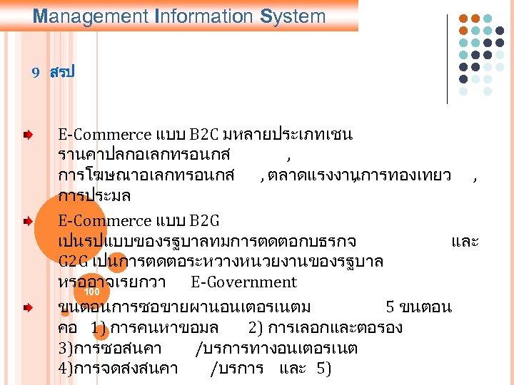 Management Information System 9 สรป E-Commerce แบบ B 2 C มหลายประเภทเชน รานคาปลกอเลกทรอนกส , การโฆษณาอเลกทรอนกส