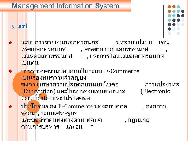Management Information System 9 สรป ระบบการจายเงนอเลกทรอนกส มหลายรปแบบ เชน เชคอเลกทรอนกส , เครดตคารดอเลกทรอนกส , เงนสดอเลกทรอนกส ,