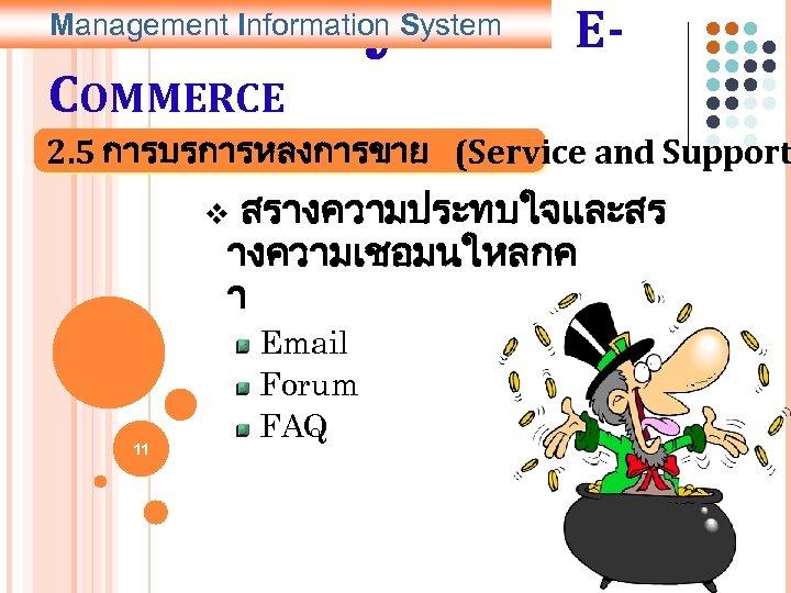 Management Information System 2. มมมองสำคญของ COMMERCE E- 2. 5 การบรการหลงการขาย (Service and Support สรางความประทบใจและสร