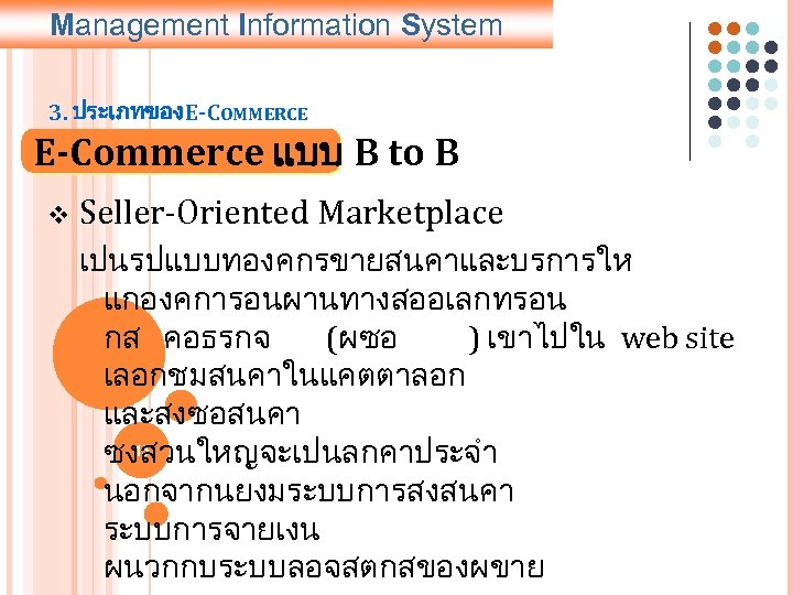 Management Information System 3. ประเภทของ E-COMMERCE E-Commerce แบบ B to B v Seller-Oriented Marketplace