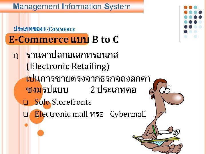 Management Information System ประเภทของ E-COMMERCE E-Commerce แบบ B to C 1) รานคาปลกอเลกทรอนกส (Electronic Retailing)