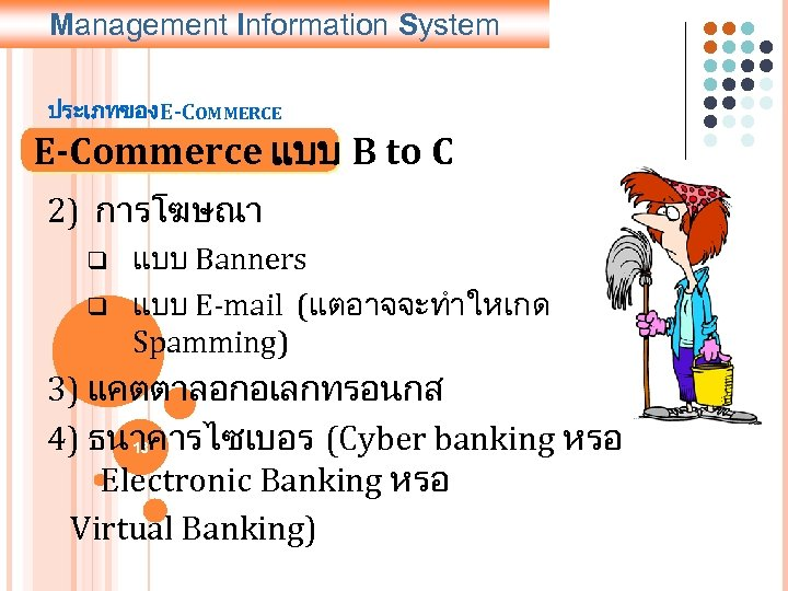 Management Information System ประเภทของ E-COMMERCE E-Commerce แบบ B to C 2) การโฆษณา q q