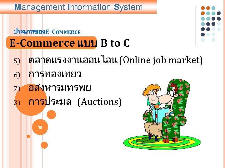 Management Information System ประเภทของ E-COMMERCE E-Commerce แบบ B to C 5) 6) 7) 8)