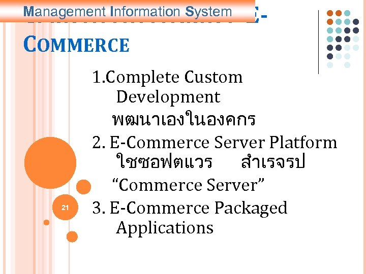 Management Information System 4. แนวทางการพฒนา ECOMMERCE 21 1. Complete Custom Development พฒนาเองในองคกร 2. E-Commerce