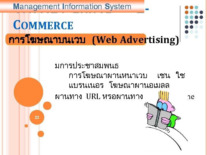 6. การประยกตใช COMMERCE Management Information System E- การโฆษณาบนเวบ (Web Advertising) มการประชาสมพนธ การโฆษณาผานหนาเวบ เชน ใช