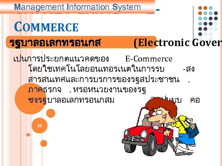 5. การประยกตใช COMMERCE Management Information System รฐบาลอเลกทรอนกส E- (Electronic Gover เปนการประยกตแนวคดของ E-Commerce โดยใชเทคโนโลยอนเทอรเนตในการรบ -สง