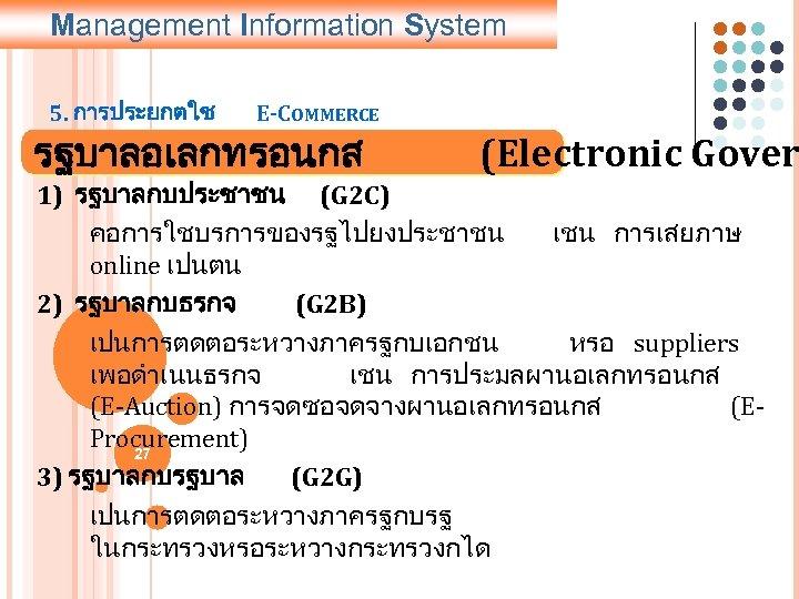 Management Information System 5. การประยกตใช E-COMMERCE รฐบาลอเลกทรอนกส (Electronic Gover 1) รฐบาลกบประชาชน (G 2 C)
