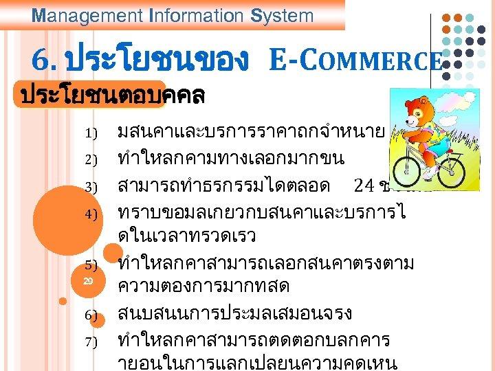 Management Information System 6. ประโยชนของ E-COMMERCE ประโยชนตอบคคล 1) 2) 3) 4) 5) 29 6)