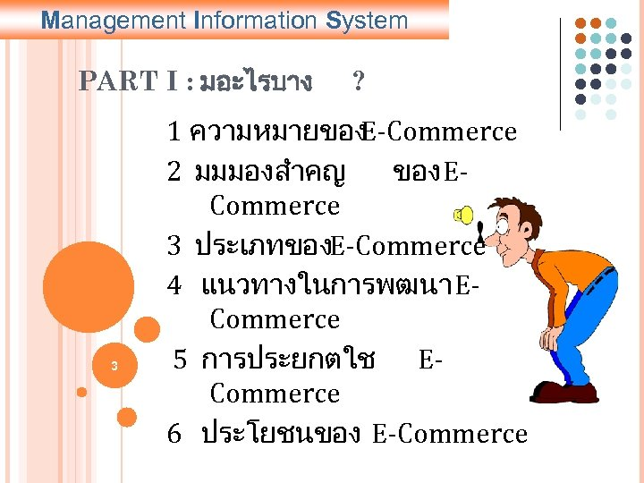 Management Information System PART I : มอะไรบาง 3 ? 1 ความหมายของ E-Commerce 2 มมมองสำคญ
