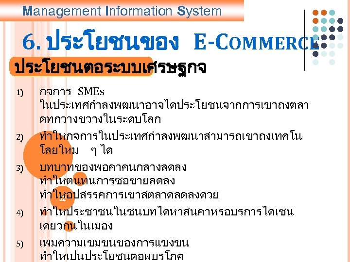 Management Information System 6. ประโยชนของ E-COMMERCE ประโยชนตอระบบเศรษฐกจ 1) 2) 3) 4) 5) กจการ SMEs