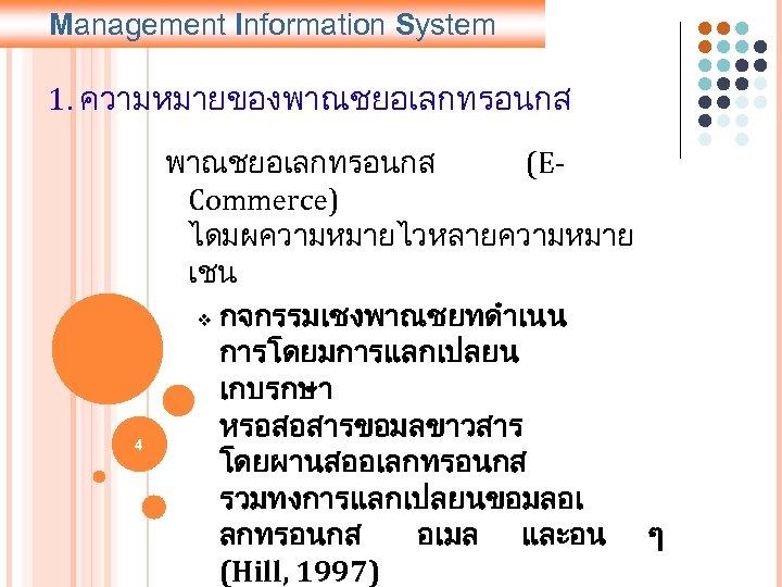 Management Information System 1. ความหมายของพาณชยอเลกทรอนกส 4 พาณชยอเลกทรอนกส (ECommerce) ไดมผความหมายไวหลายความหมาย เชน v กจกรรมเชงพาณชยทดำเนน การโดยมการแลกเปลยน เกบรกษา