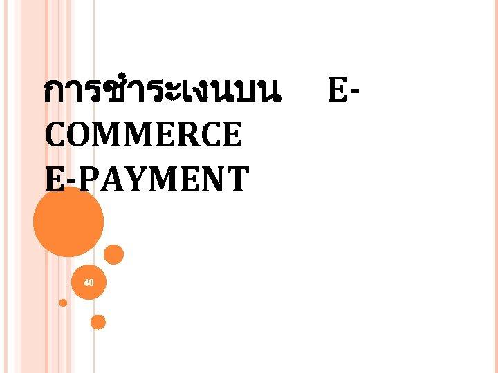 การชำระเงนบน COMMERCE E-PAYMENT 40 E-