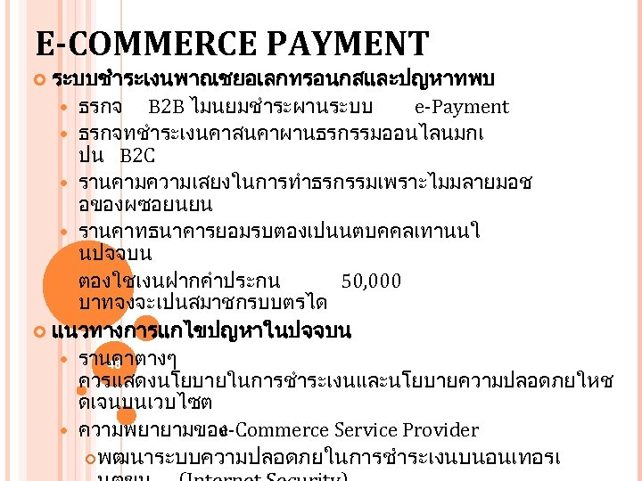E-COMMERCE PAYMENT ระบบชำระเงนพาณชยอเลกทรอนกสและปญหาทพบ ธรกจ B 2 B ไมนยมชำระผานระบบ e-Payment ธรกจทชำระเงนคาสนคาผานธรกรรมออนไลนมกเ ปน B 2 C