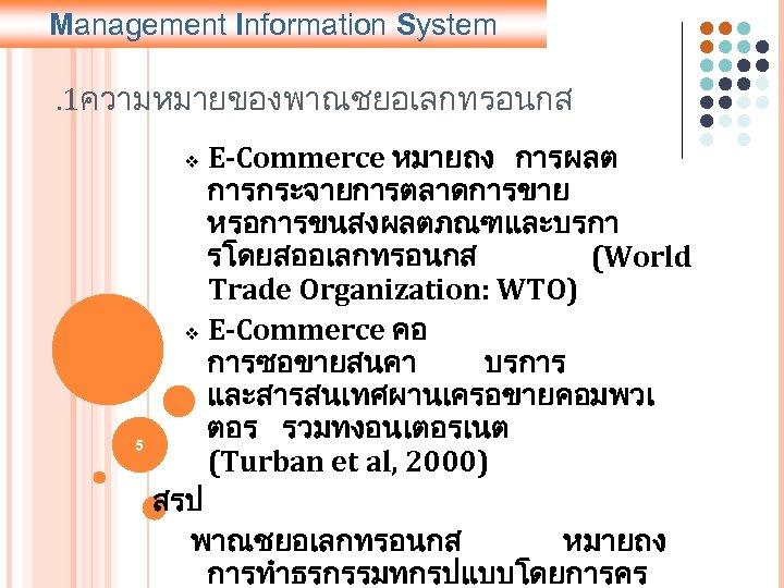Management Information System . 1ความหมายของพาณชยอเลกทรอนกส E-Commerce หมายถง การผลต การกระจายการตลาดการขาย หรอการขนสงผลตภณฑและบรกา รโดยสออเลกทรอนกส (World Trade Organization: