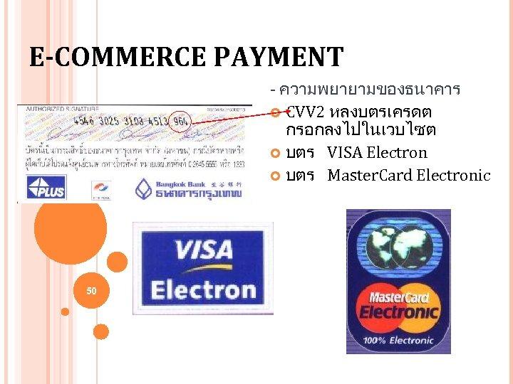E-COMMERCE PAYMENT - ความพยายามของธนาคาร CVV 2 หลงบตรเครดต กรอกลงไปในเวบไซต บตร VISA Electron บตร Master. Card